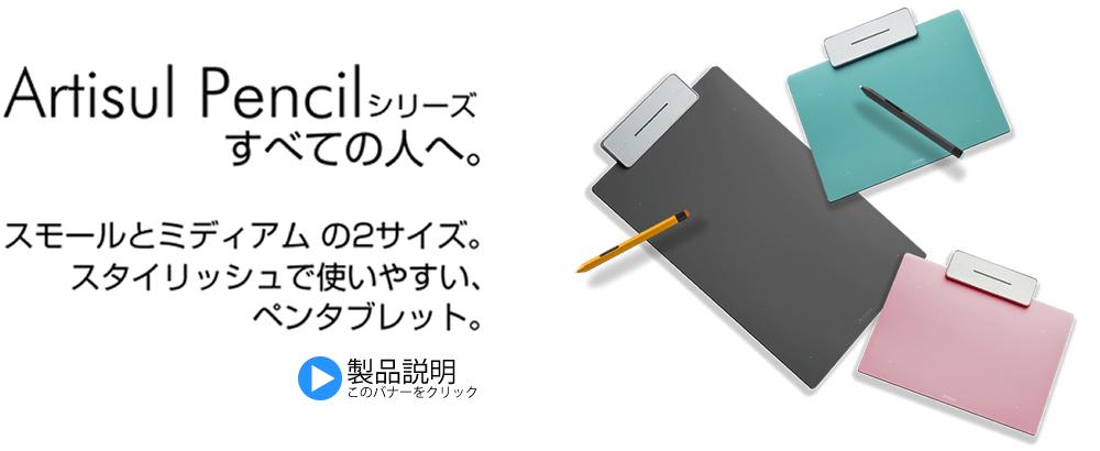 ARTISUL Pencil small Midium アーティスル ペンシル スモール ミディアム